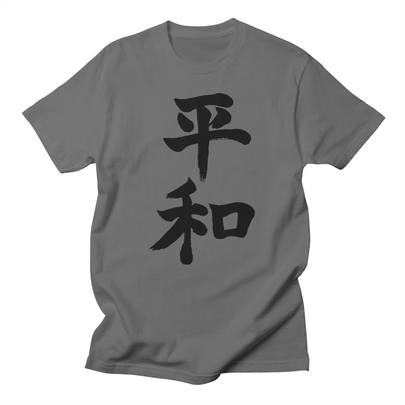 """Peace"" (Heiwa) Written in Japanese Kanji (Black) Men's T-Shirt by KansaiChick Japanese Kanji Shop"