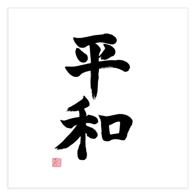 """Peace"" (Heiwa) Written in Japanese Kanji (Black) Home Fine Art Print by KansaiChick Japanese Kanji Shop"