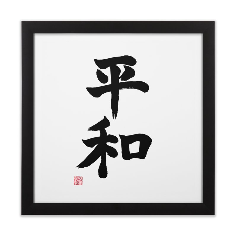 """Peace"" (Heiwa) Written in Japanese Kanji (Black) Home Framed Fine Art Print by KansaiChick Japanese Kanji Shop"