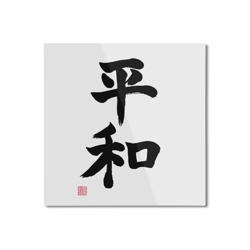 """Peace"" (Heiwa) Written in Japanese Kanji (Black) Home Mounted Aluminum Print by KansaiChick Japanese Kanji Shop"