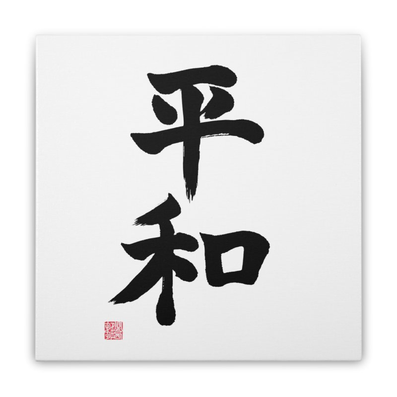 """Peace"" (Heiwa) Written in Japanese Kanji (Black) Home Stretched Canvas by KansaiChick Japanese Kanji Shop"