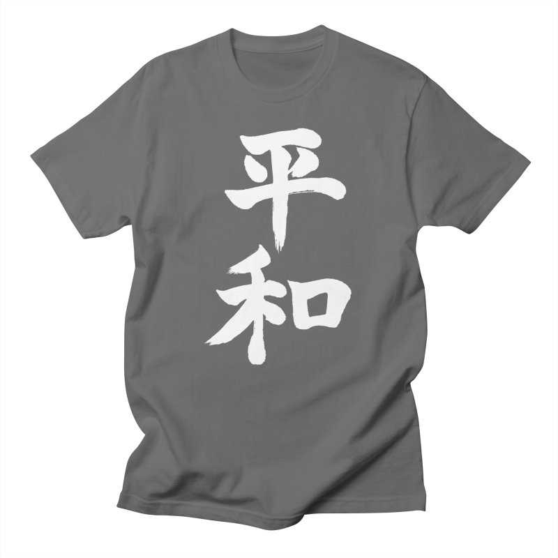 """Peace"" (Heiwa) Written in Japanese Kanji (White) Men's T-Shirt by KansaiChick Japanese Kanji Shop"
