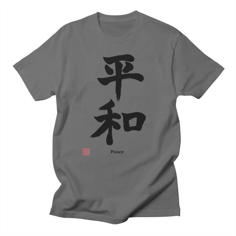 """Peace"" (Heiwa) Japanese Kanji (Black) with Stamp and English text Men's T-Shirt by KansaiChick Japanese Kanji Shop"