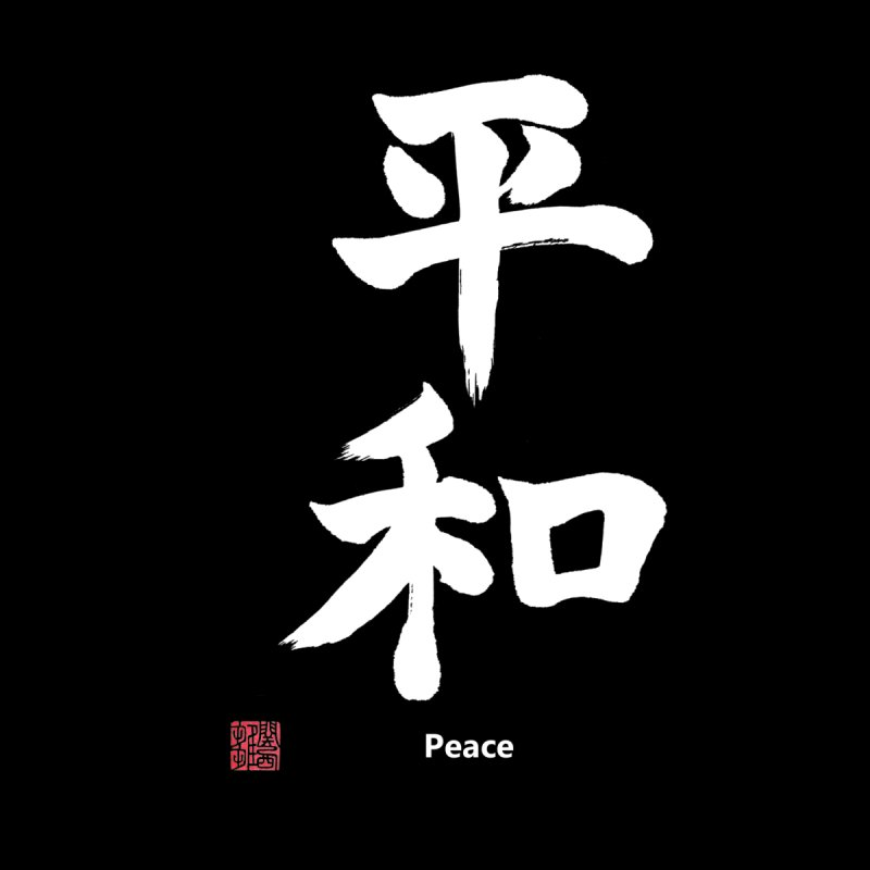 Peace Heiwa Japanese Kanji White With Stamp And English Text