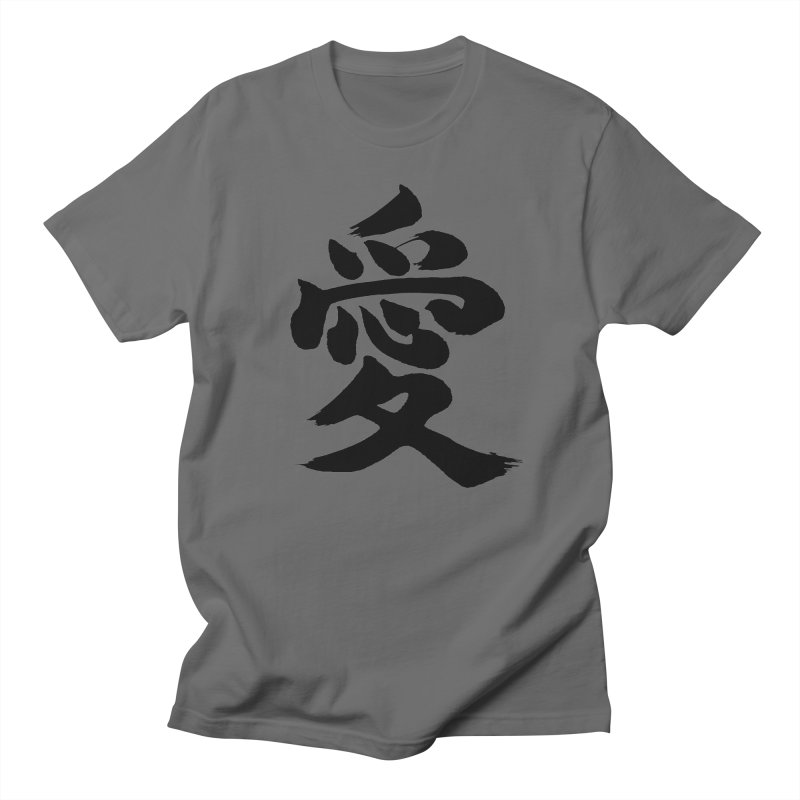 """Love"" (Ai) written in Japanese Kanji (Black)  Men's T-Shirt by KansaiChick Japanese Kanji Shop"
