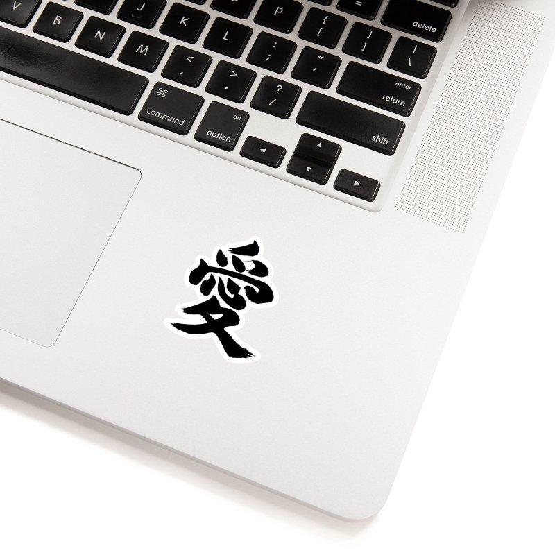 """Love"" (Ai) written in Japanese Kanji (Black)  Accessories Sticker by KansaiChick Japanese Kanji Shop"