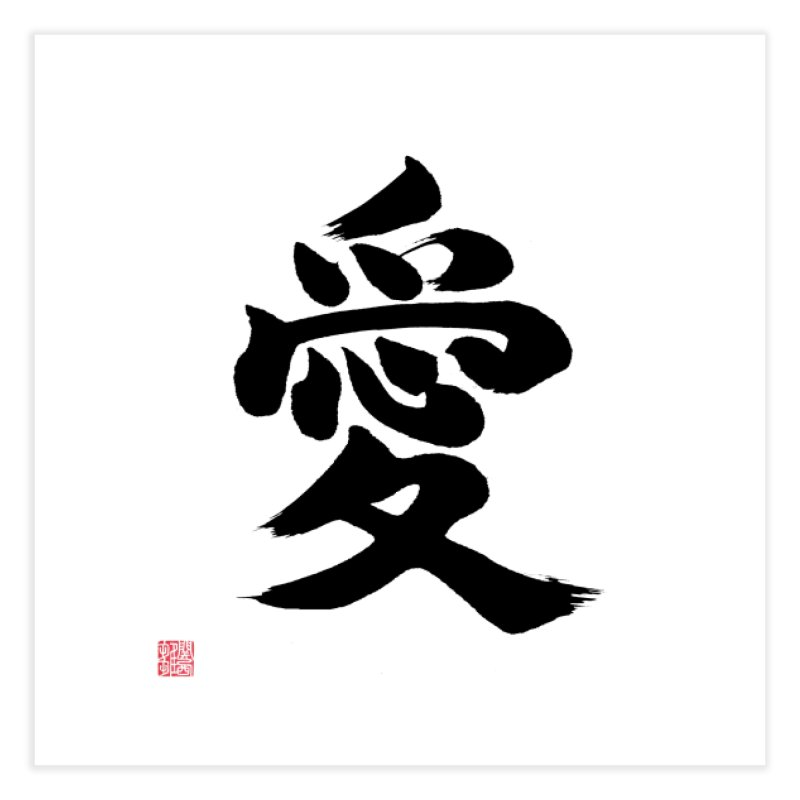 """Love"" (Ai) written in Japanese Kanji (Black)  Home Fine Art Print by KansaiChick Japanese Kanji Shop"