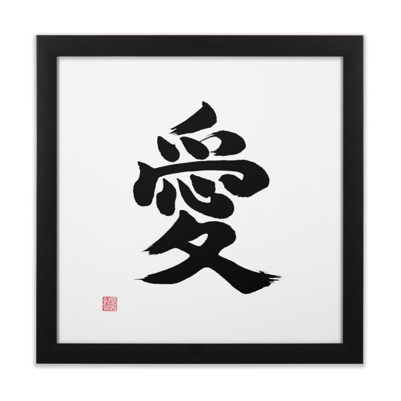 """Love"" (Ai) written in Japanese Kanji (Black)  Home Framed Fine Art Print by KansaiChick Japanese Kanji Shop"