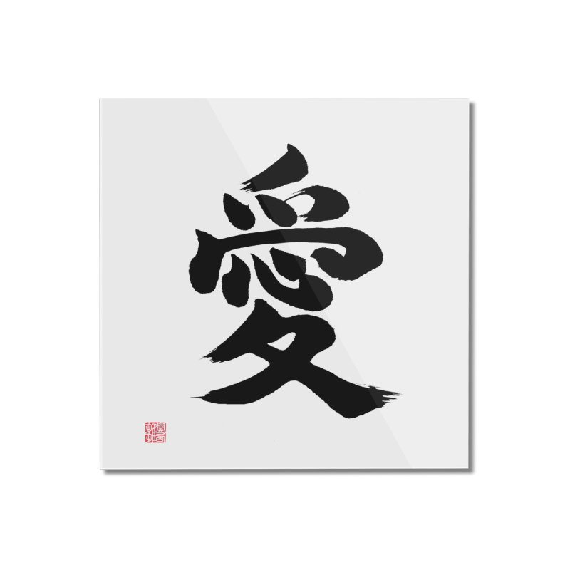 """Love"" (Ai) written in Japanese Kanji (Black)  Home Mounted Acrylic Print by KansaiChick Japanese Kanji Shop"
