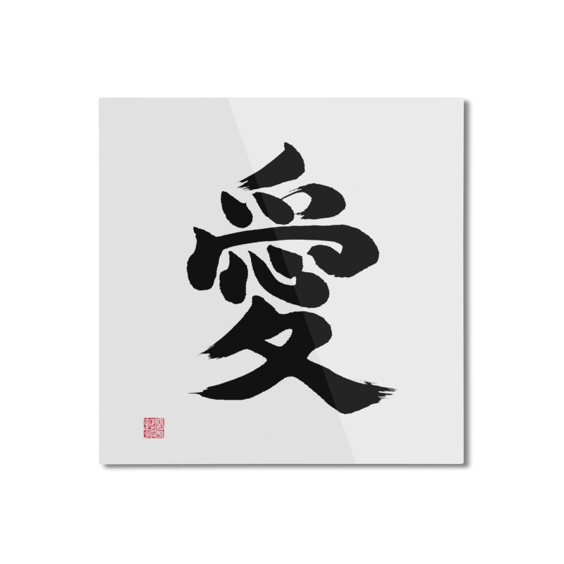 """Love"" (Ai) written in Japanese Kanji (Black)  Home Mounted Aluminum Print by KansaiChick Japanese Kanji Shop"