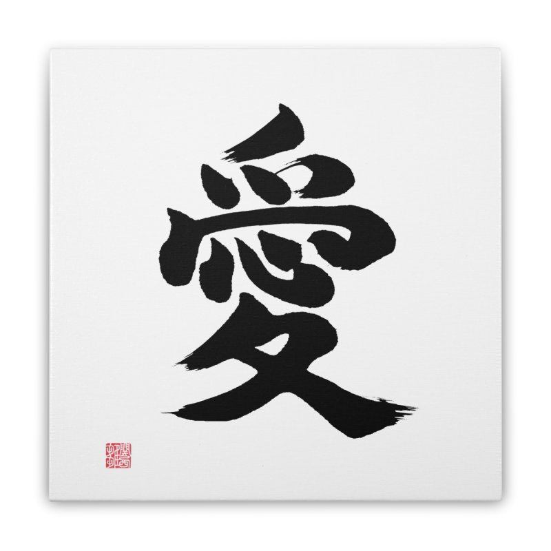 """Love"" (Ai) written in Japanese Kanji (Black)  Home Stretched Canvas by KansaiChick Japanese Kanji Shop"