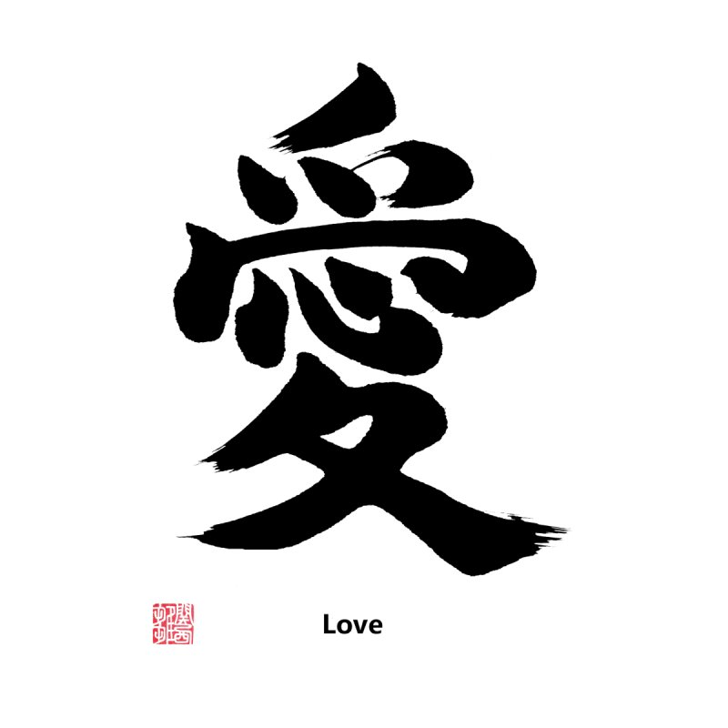 """Love"" (Ai) Japanese Kanji (Black) with Stamp and English text   by KansaiChick Japanese Kanji Shop"