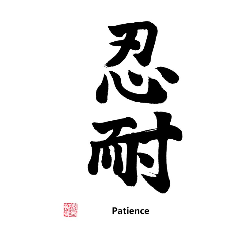 """Patience"" (Nintai) Japanese Kanji with Stamp and English text (Black) Men's T-Shirt by KansaiChick Japanese Kanji Shop"