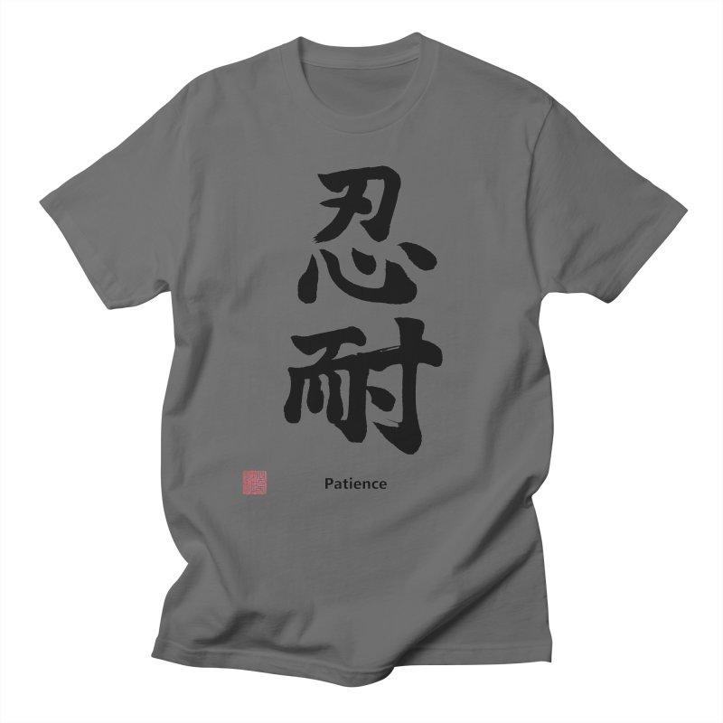 """Patience"" (Nintai) Japanese Kanji with Stamp and English text (Black) Men's T-Shirt by KansaiChick Japanese Kanji Shop"