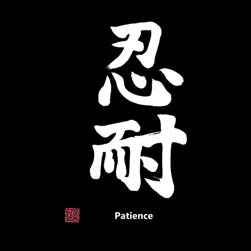 """Patience"" (Nintai) Japanese Kanji with Stamp and English text (White) Men's T-Shirt by KansaiChick Japanese Kanji Shop"