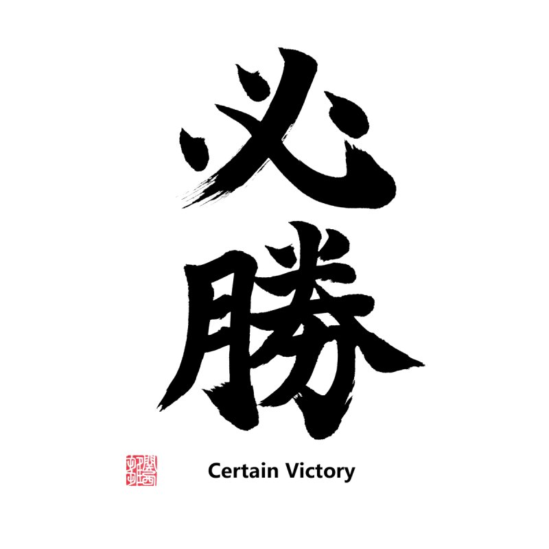 """Certain Victory"" (Hisshou) Japanese Kanji with Stamp and English Text (Black) Men's T-Shirt by KansaiChick Japanese Kanji Shop"