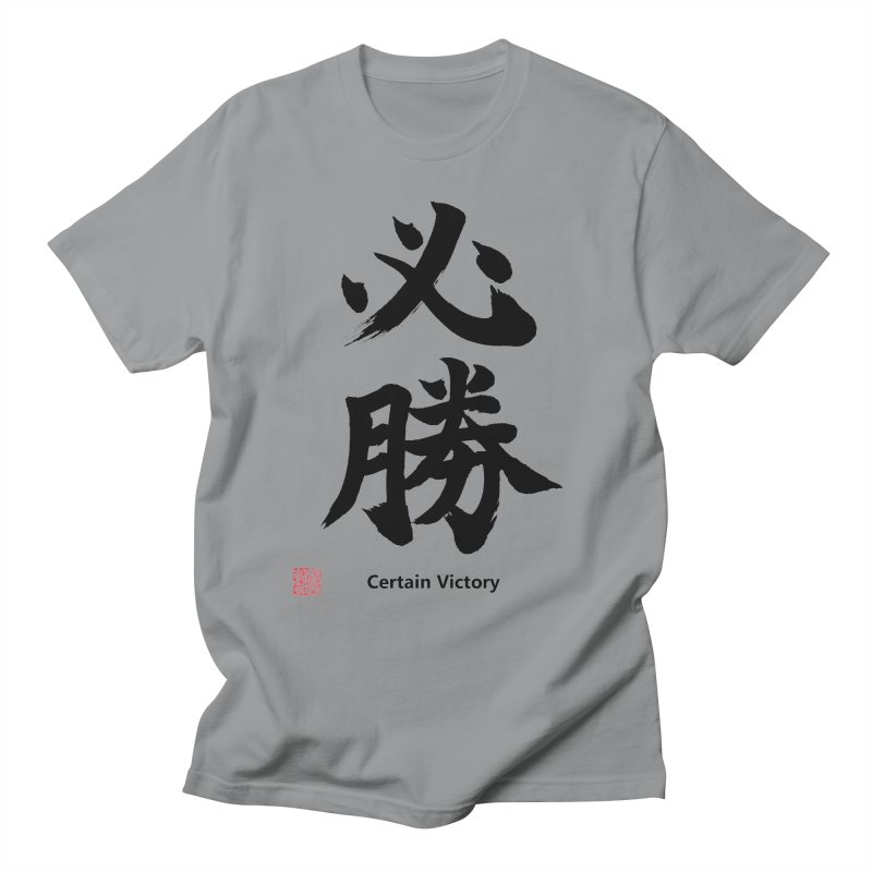 """Certain Victory"" (Hisshou) Japanese Kanji with Stamp and English Text (Black) Men's T-Shirt by KansaiChick Japanese Kanji Shop"