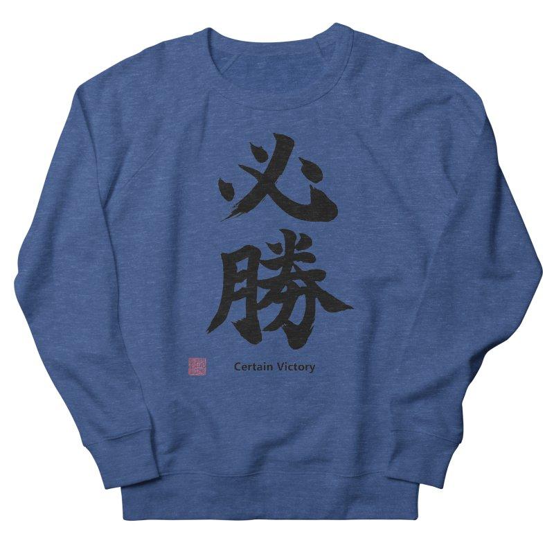 """Certain Victory"" (Hisshou) Japanese Kanji with Stamp and English Text (Black) Men's Sweatshirt by KansaiChick Japanese Kanji Shop"
