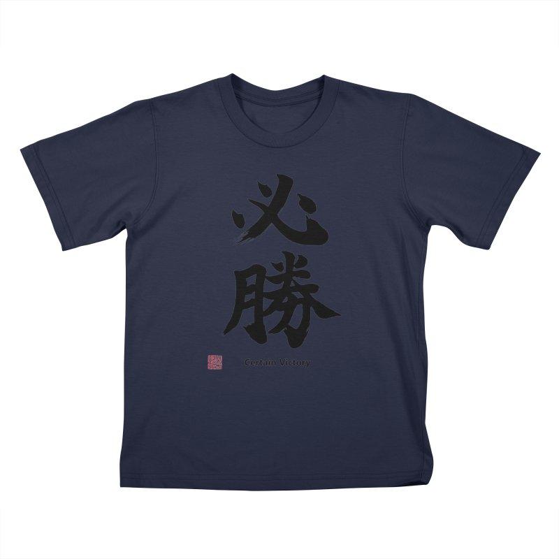 """Certain Victory"" (Hisshou) Japanese Kanji with Stamp and English Text (Black) Kids T-Shirt by KansaiChick Japanese Kanji Shop"