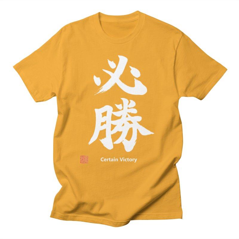 """Certain Victory"" (Hisshou) Japanese Kanji with Stamp and English Text (White) Men's T-Shirt by KansaiChick Japanese Kanji Shop"