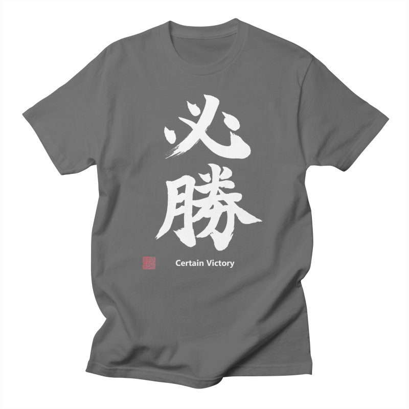 """Certain Victory"" (Hisshou) Japanese Kanji with Stamp and English Text (White) Men's T-Shirt by KansaiChick Japanese Kanji Shop"