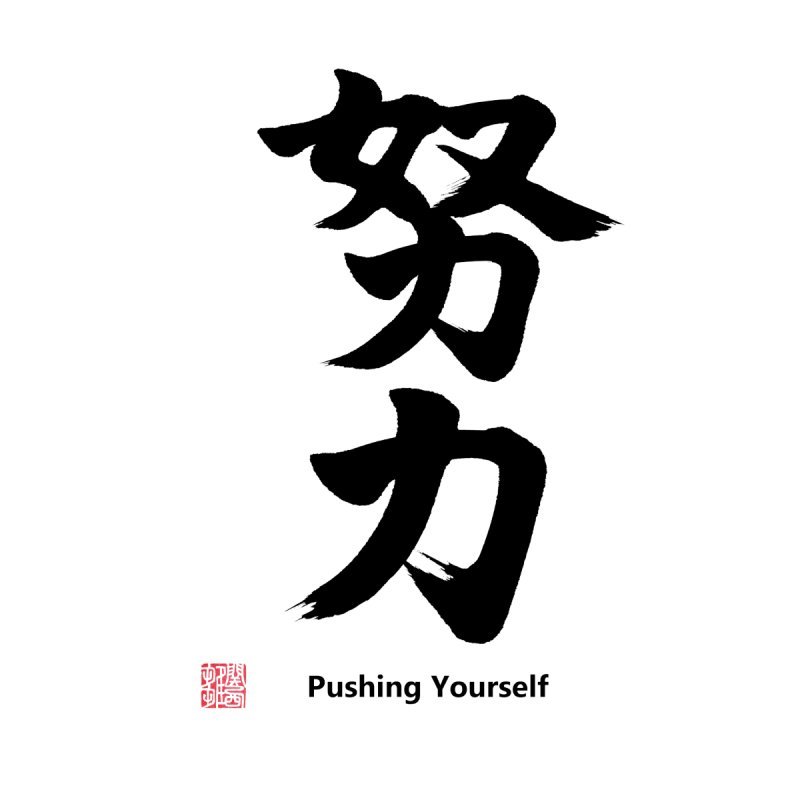 """Pushing Yourself"" (Doryoku) Japanese Kanji with Stamp and English text (Black) Men's T-Shirt by KansaiChick Japanese Kanji Shop"