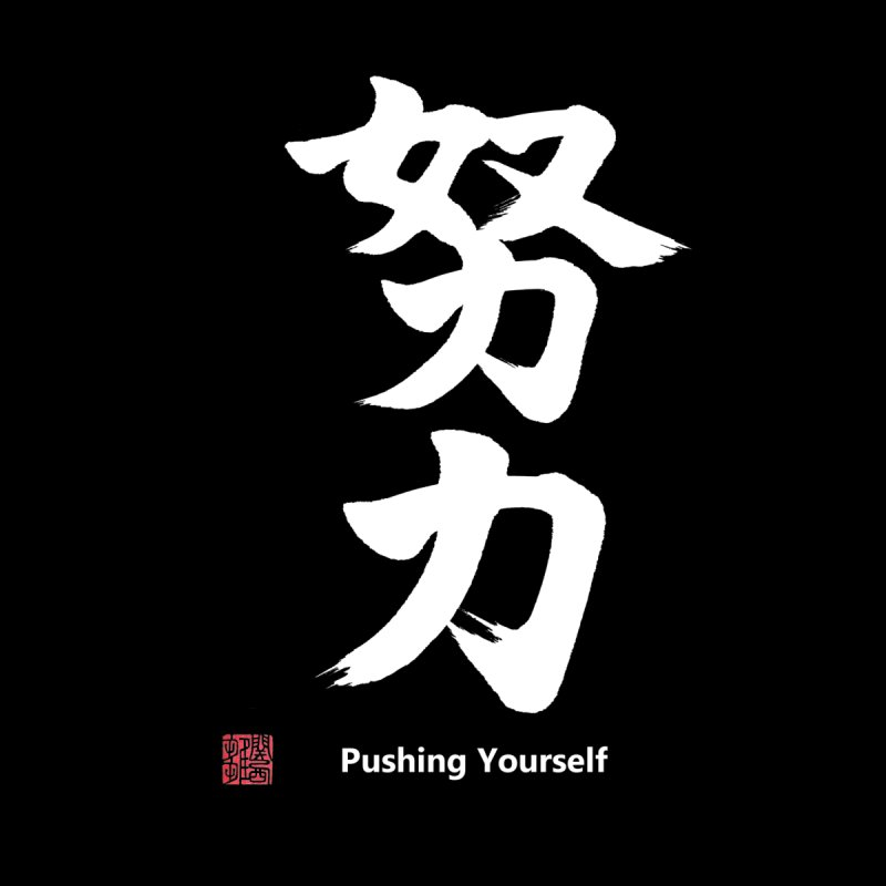 """Pushing Yourself"" (Doryoku) Japanese Kanji with Stamp and English text (White) Men's T-Shirt by KansaiChick Japanese Kanji Shop"