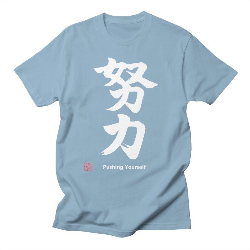 """Pushing Yourself"" (Doryoku) Japanese Kanji with Stamp and English text (White) Men's T-Shirt by KansaiChick Japanese Kanji Shop"
