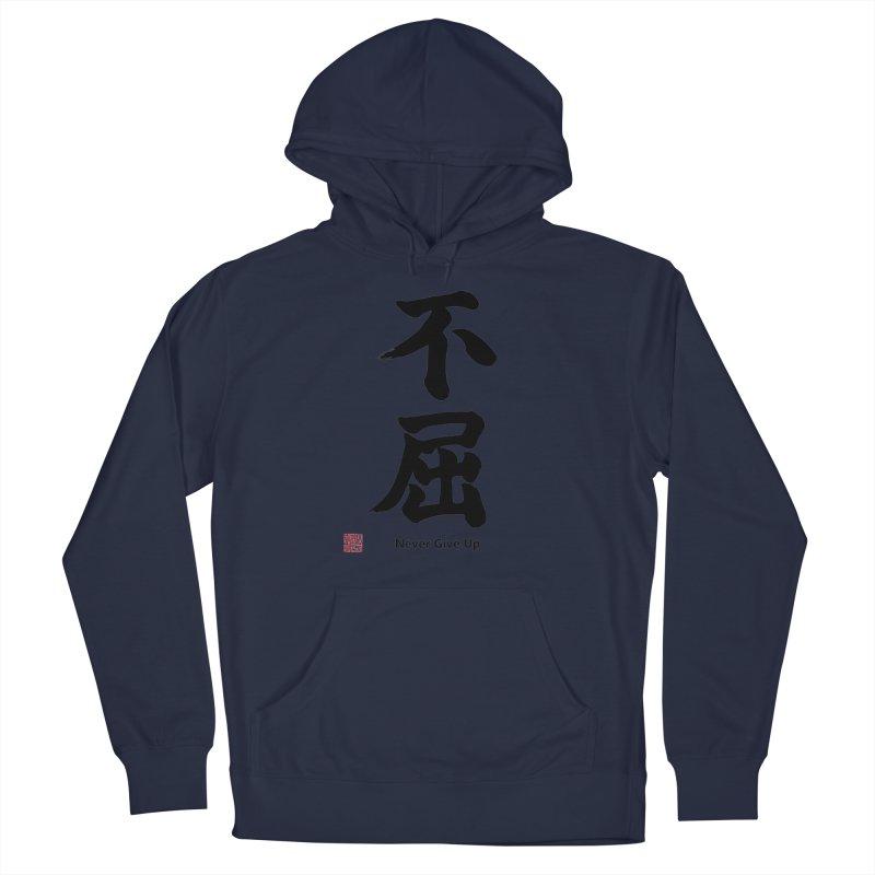 """Never give up"" (Fukutsu) Japanese Kanji with Stamp and English text (Black) Men's Pullover Hoody by KansaiChick Japanese Kanji Shop"
