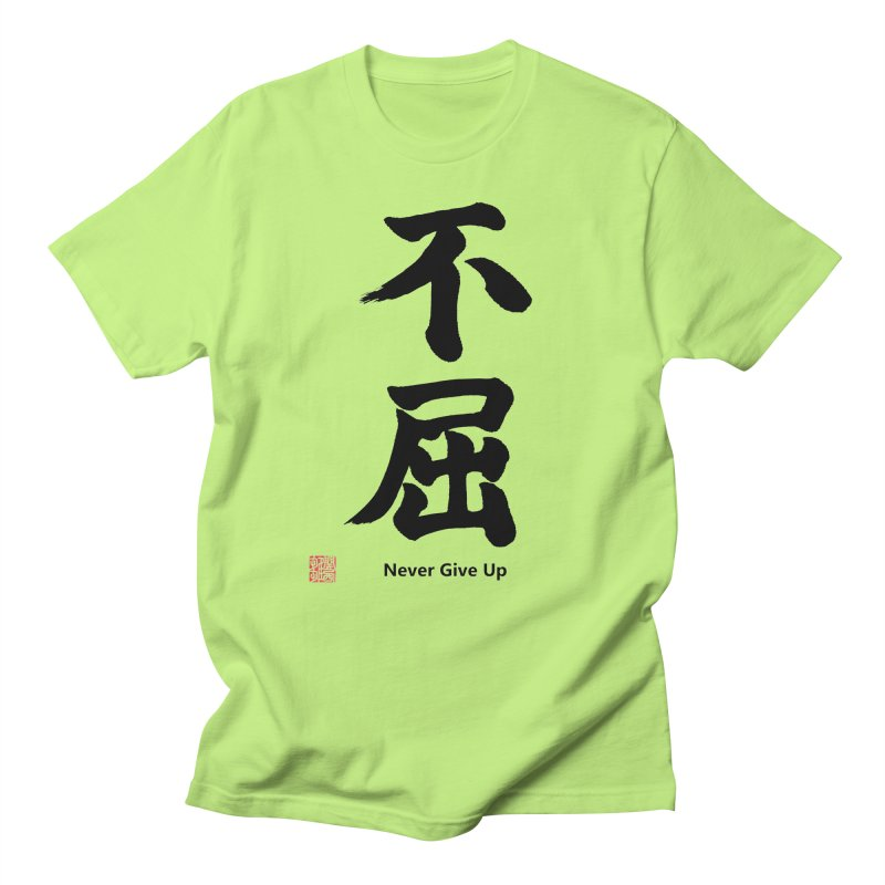 """Never give up"" (Fukutsu) Japanese Kanji with Stamp and English text (Black) Men's T-Shirt by KansaiChick Japanese Kanji Shop"
