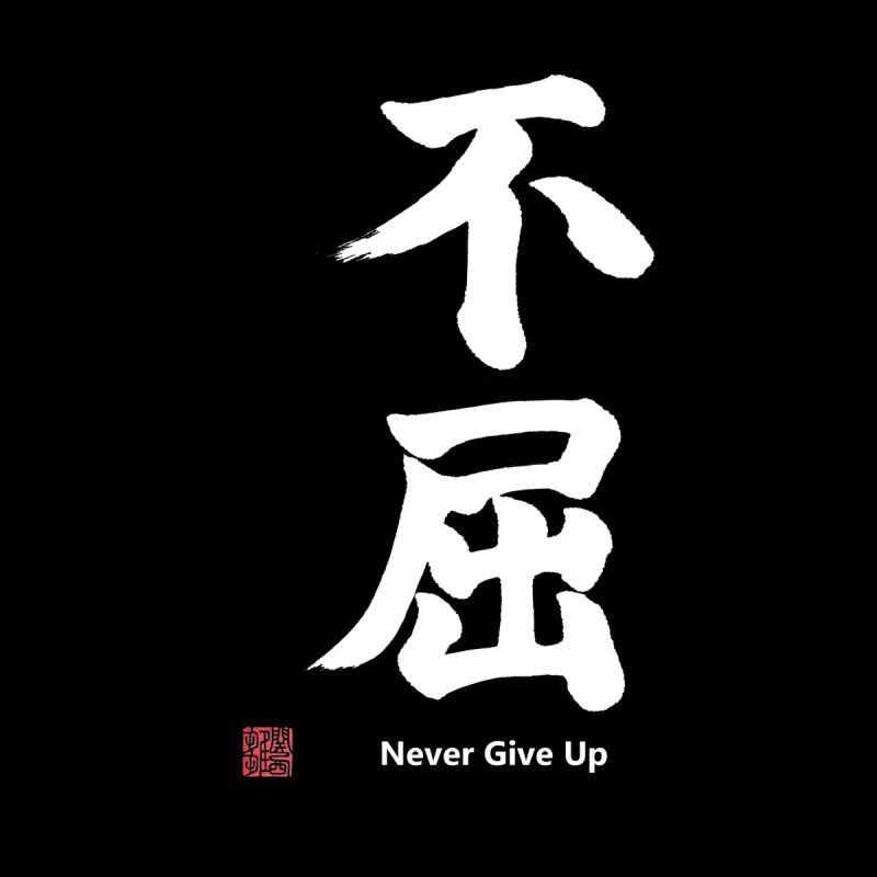 """Never give up"" (Fukutsu) Japanese Kanji with Stamp and English text (White) Men's T-Shirt by KansaiChick Japanese Kanji Shop"