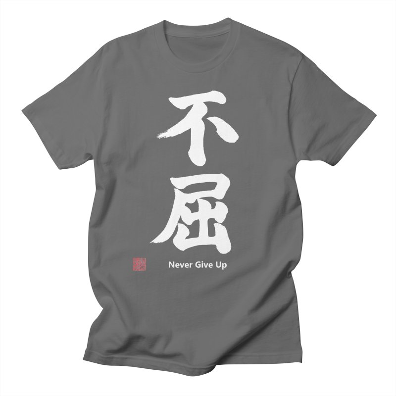 """Never give up"" (Fukutsu) Japanese Kanji with Stamp and English text (White) Men's T-Shirt by KansaiChick Japanese Kanji Shop"