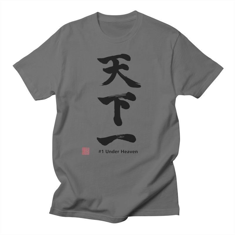 """#1 Under Heaven"" (Tenkaichi) Japanese Kanji with Stamp and English text (Black) Men's T-Shirt by KansaiChick Japanese Kanji Shop"