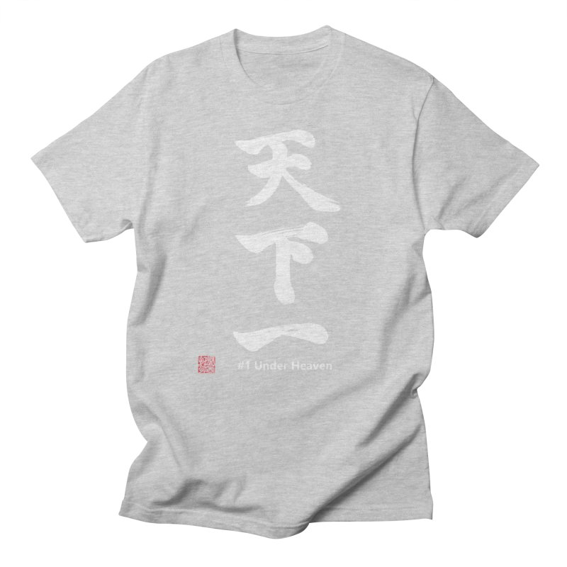 """#1 Under Heaven"" (Tenkaichi) Japanese Kanji with Stamp and English text (White) Men's T-Shirt by KansaiChick Japanese Kanji Shop"