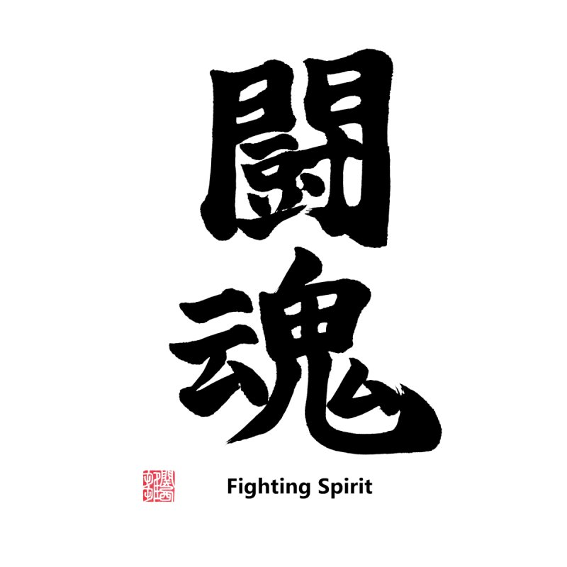 """Fighting Spirit"" (Toukon) Japanese Kanji with stamp and English text (Black) Men's T-Shirt by KansaiChick Japanese Kanji Shop"