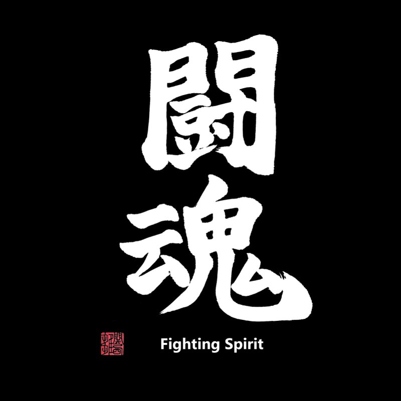 """Fighting Spirit"" (Toukon) Japanese Kanji with stamp and English text (White) Men's T-Shirt by KansaiChick Japanese Kanji Shop"