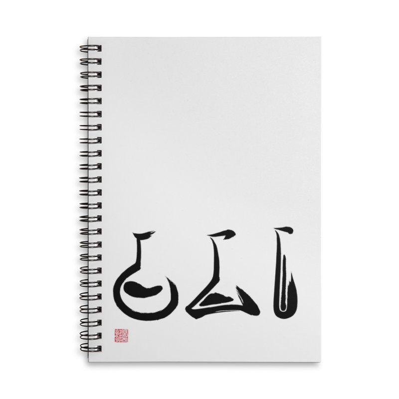 "3 Beakers ""Science"" Brush Art (Black) Accessories Lined Spiral Notebook by KansaiChick Japanese Kanji Shop"