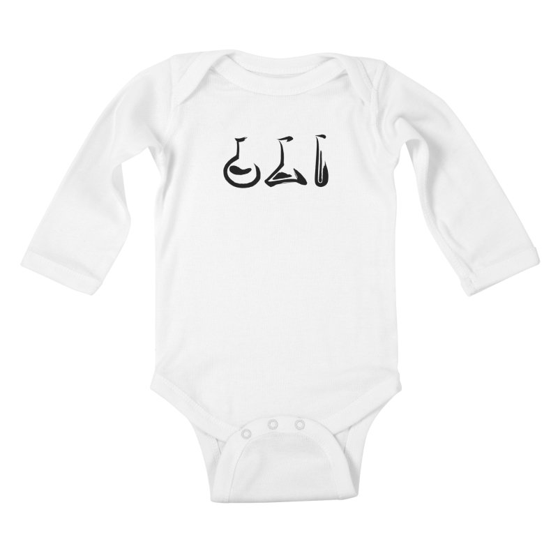 "3 Beakers ""Science"" Brush Art (Black) Kids Baby Longsleeve Bodysuit by KansaiChick Japanese Kanji Shop"