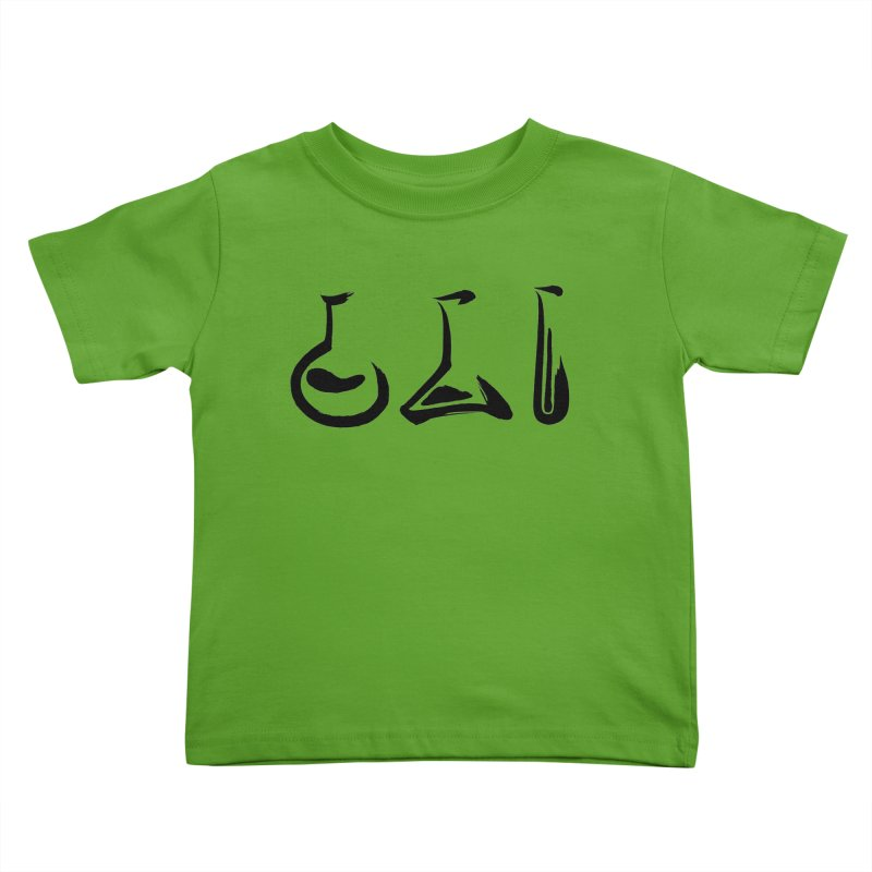 "3 Beakers ""Science"" Brush Art (Black) Kids Toddler T-Shirt by KansaiChick Japanese Kanji Shop"
