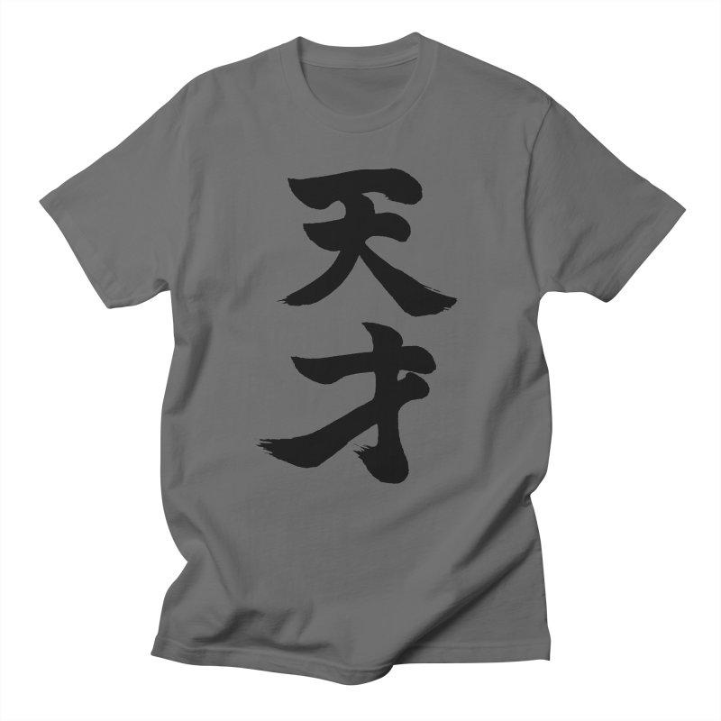 Genius (Tensai) written in Japanese Kanji (Black) Men's T-Shirt by KansaiChick Japanese Kanji Shop
