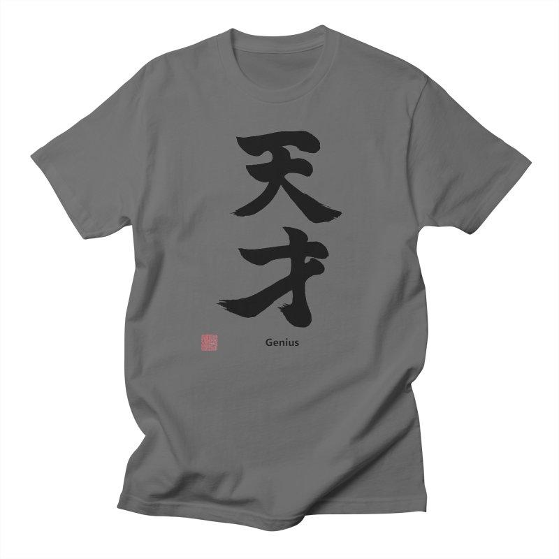 Genius (Tensai) with stamp and English text (Black) Men's T-Shirt by KansaiChick Japanese Kanji Shop