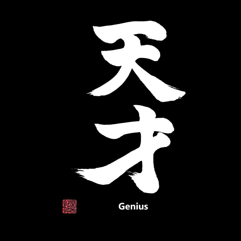 Genius (Tensai) with stamp and English text (White) Men's T-Shirt by KansaiChick Japanese Kanji Shop