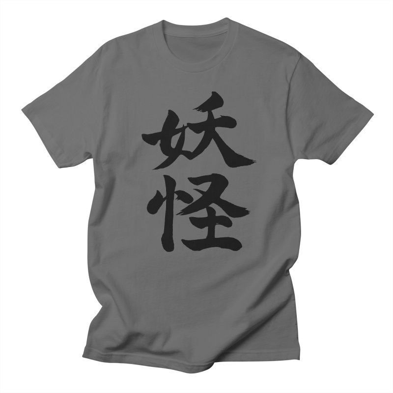 Yokai written in Japanese Kanji (Black) Men's T-Shirt by KansaiChick Japanese Kanji Shop
