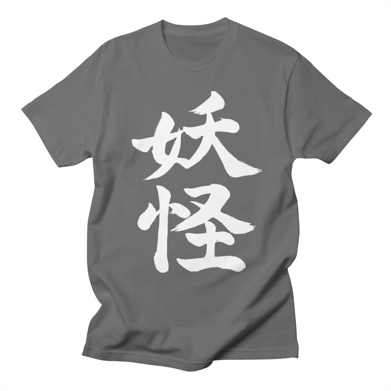 Yokai written in Japanese Kanji (White) Men's T-Shirt by KansaiChick Japanese Kanji Shop