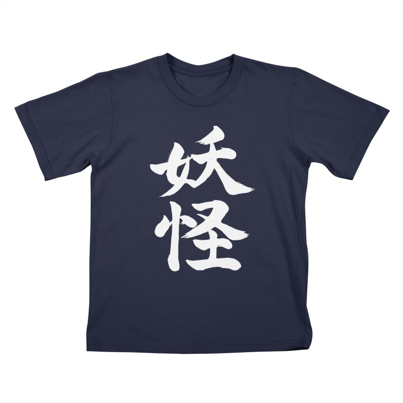 Yokai written in Japanese Kanji (White) Kids T-Shirt by KansaiChick Japanese Kanji Shop