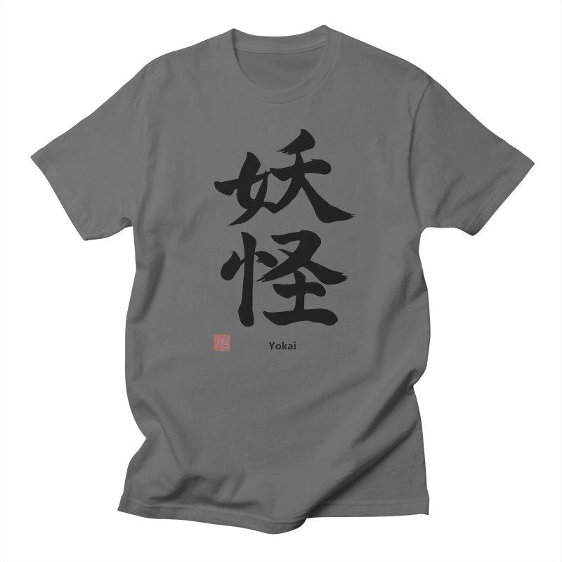 Yokai! written in Japanese Kanji with English and and artist stamp (Black) Men's T-Shirt by KansaiChick Japanese Kanji Shop