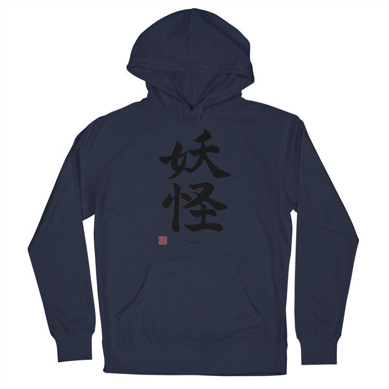 Yokai! written in Japanese Kanji with English and and artist stamp (Black) Men's Pullover Hoody by KansaiChick Japanese Kanji Shop