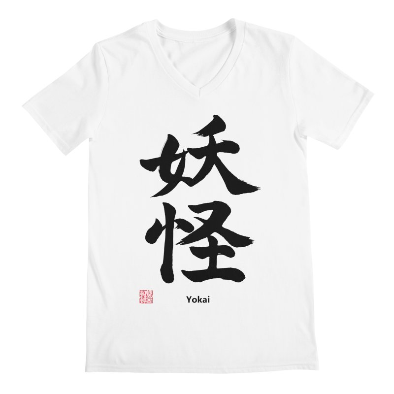 Yokai! written in Japanese Kanji with English and and artist stamp (Black) Men's V-Neck by KansaiChick Japanese Kanji Shop