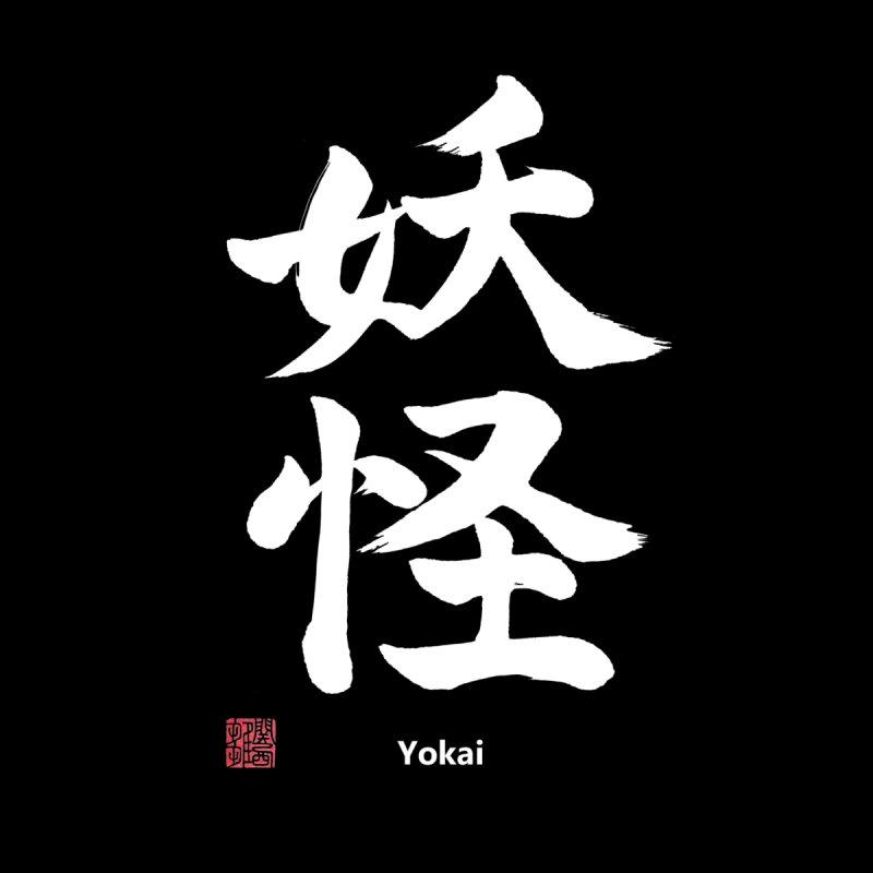 Yokai! written in Japanese Kanji with English and and artist stamp (White)   by KansaiChick Japanese Kanji Shop