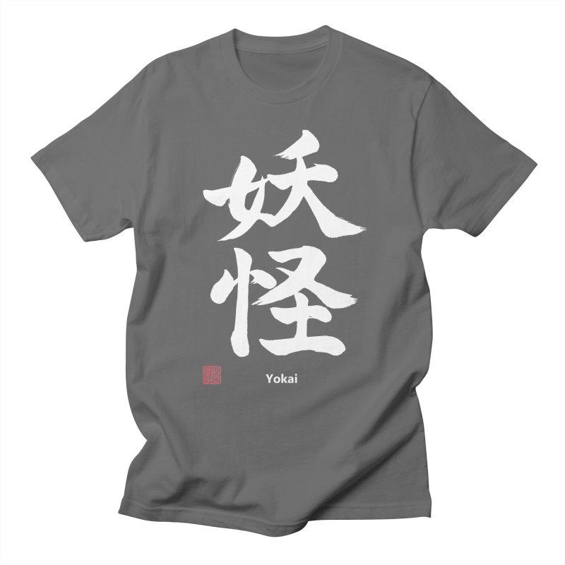 Yokai! written in Japanese Kanji with English and and artist stamp (White) Men's T-Shirt by KansaiChick Japanese Kanji Shop
